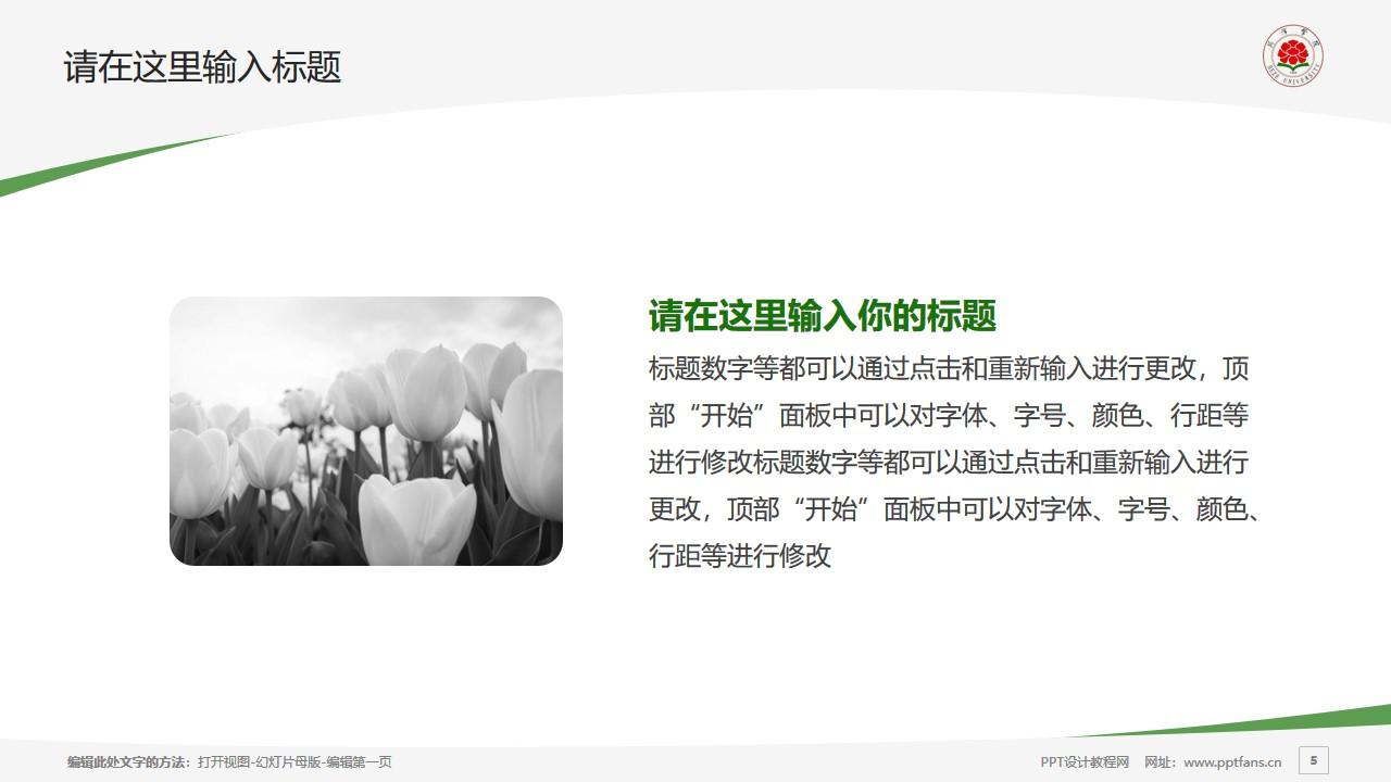 菏泽学院PPT模板下载_幻灯片预览图5