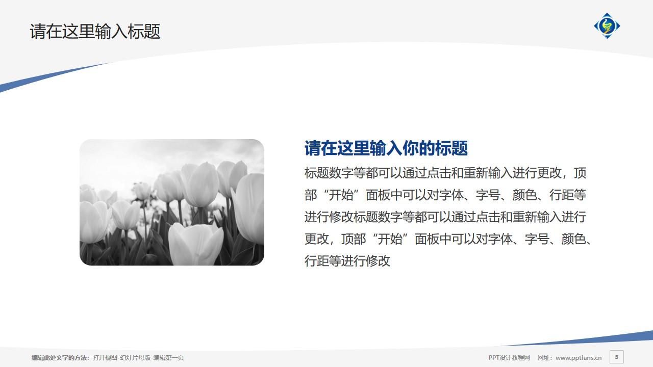 上海中侨职业技术学院PPT模板下载_幻灯片预览图5
