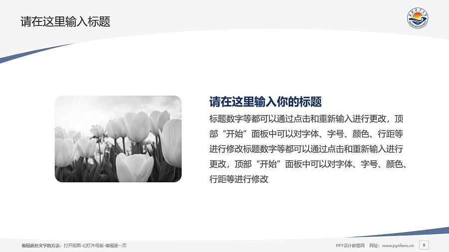 上海海洋大学PPT模板下载_幻灯片预览图5