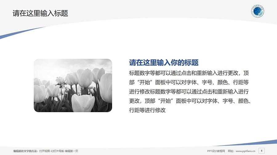 北京培黎职业学院PPT模板下载_幻灯片预览图5