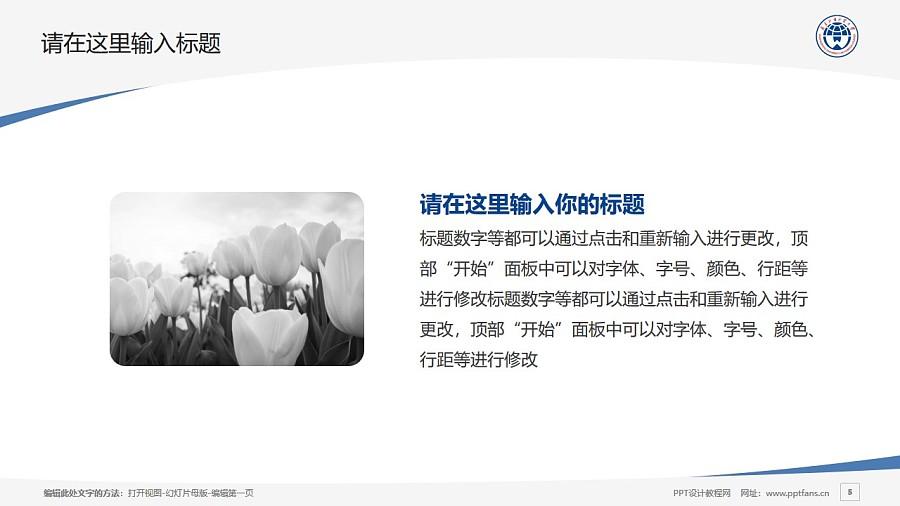 广东外语外贸大学PPT模板下载_幻灯片预览图5