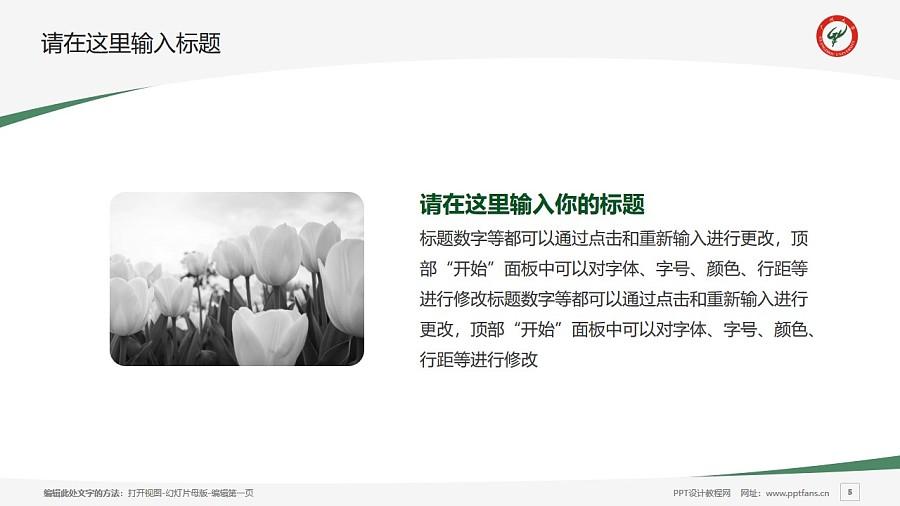 广州大学PPT模板下载_幻灯片预览图5