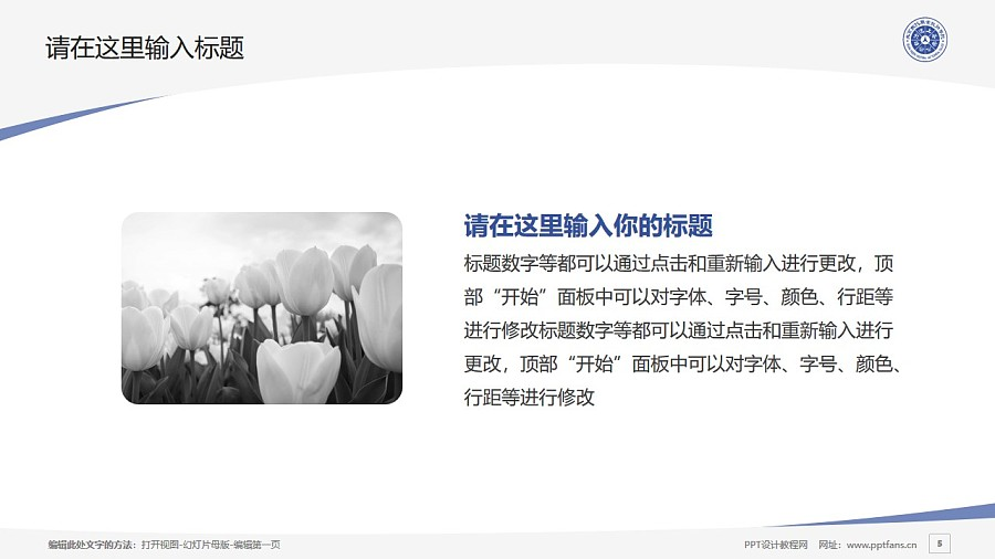 北京现代职业技术学院PPT模板下载_幻灯片预览图5