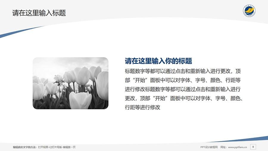 广东海洋大学PPT模板下载_幻灯片预览图5