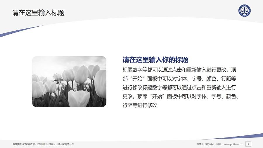 北京政法职业学院PPT模板下载_幻灯片预览图5
