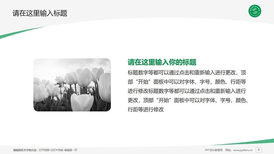 北京京北职业技术学院PPT模板下载_幻灯片预览图5