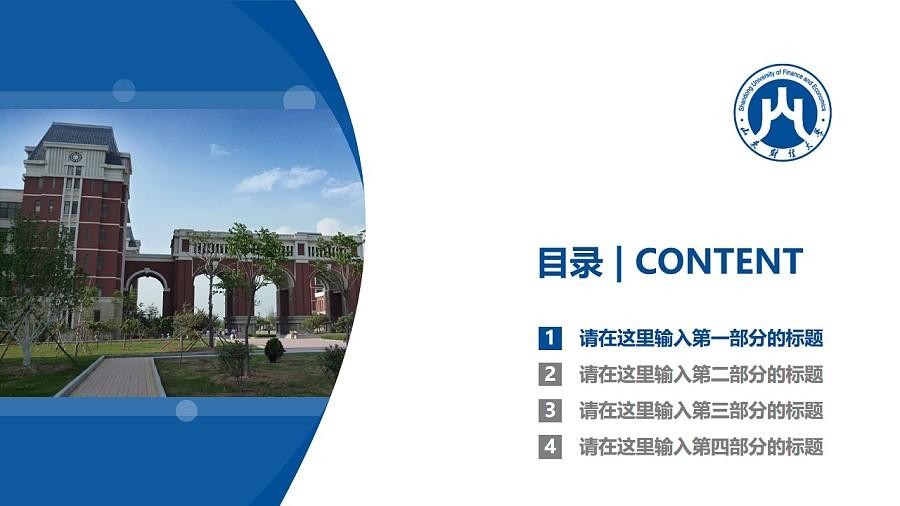 山东财经大学PPT模板下载_幻灯片预览图3