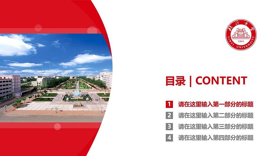临沂大学PPT模板下载_幻灯片预览图3