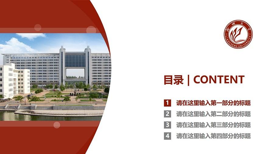 聊城大学PPT模板下载_幻灯片预览图3