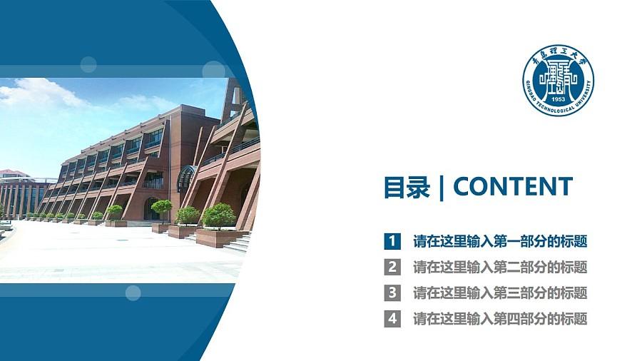 青岛理工大学PPT模板下载_幻灯片预览图3