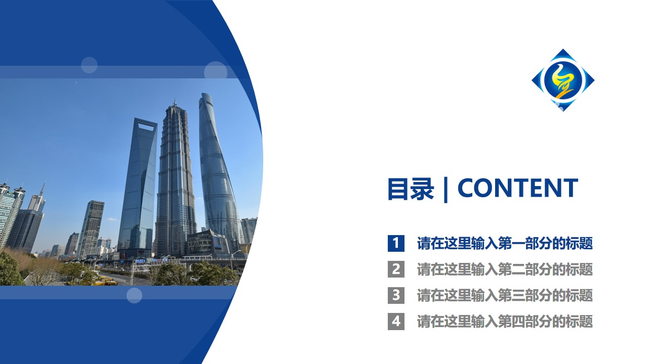 上海中侨职业技术学院PPT模板下载_幻灯片预览图3