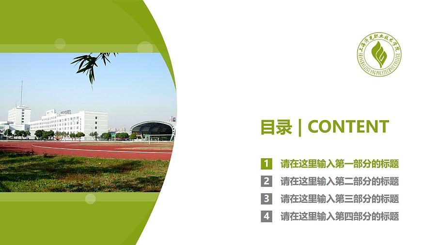 上海济光职业技术学院PPT模板下载_幻灯片预览图3