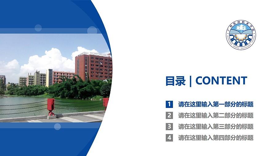 广州松田职业学院PPT模板下载_幻灯片预览图3