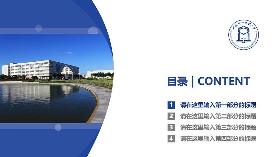 上海对外经贸大学PPT模板下载_幻灯片预览图3
