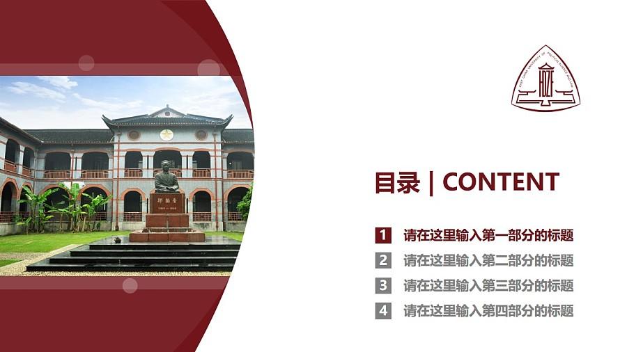 华东政法大学PPT模板下载_幻灯片预览图3