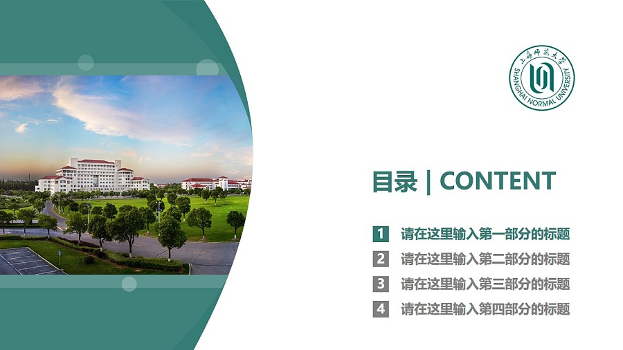 上海师范大学PPT模板下载_幻灯片预览图3