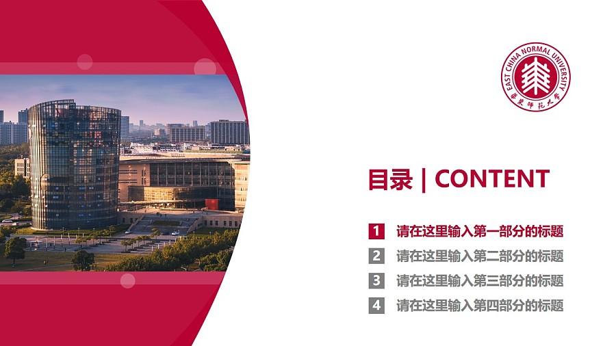 华东师范大学PPT模板下载_幻灯片预览图3