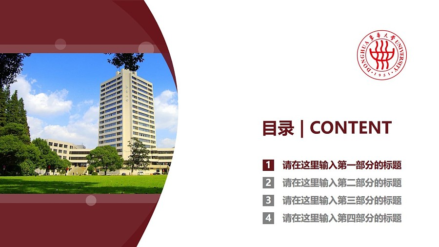 华东理工大学PPT模板下载_幻灯片预览图3