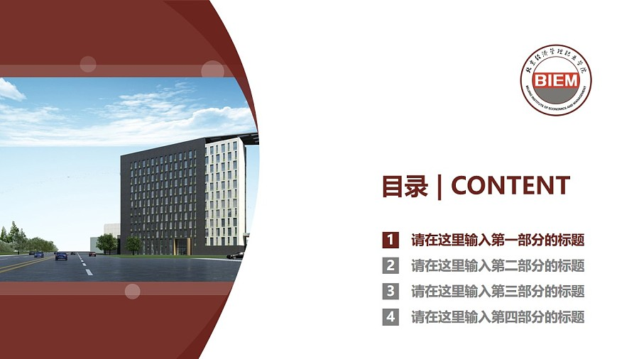 北京经济管理职业学院PPT模板下载_幻灯片预览图3
