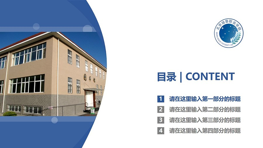 北京培黎职业学院PPT模板下载_幻灯片预览图3