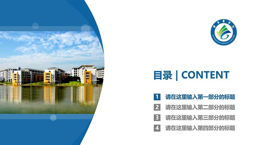 广东医学院PPT模板下载_幻灯片预览图3