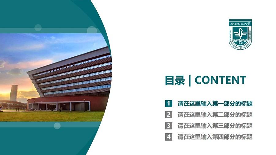 广东财经大学PPT模板下载_幻灯片预览图3