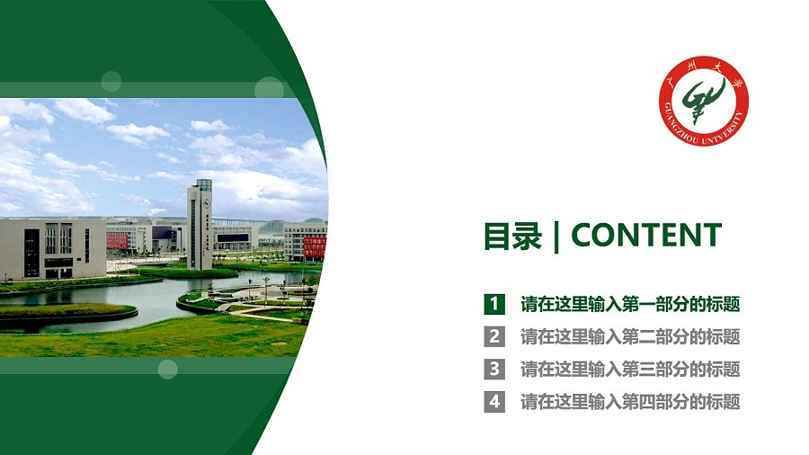 广州大学PPT模板下载_幻灯片预览图3