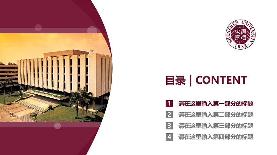 深圳大学PPT模板下载_幻灯片预览图3
