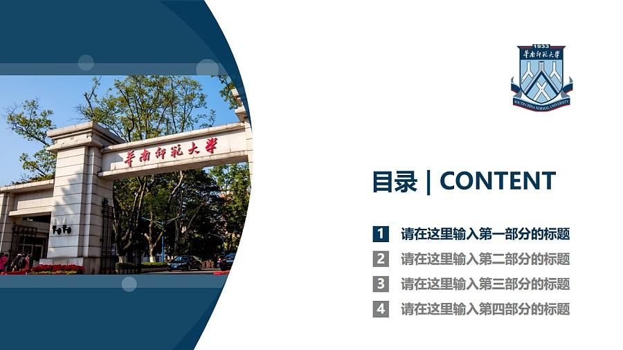 华南师范大学PPT模板下载_幻灯片预览图3