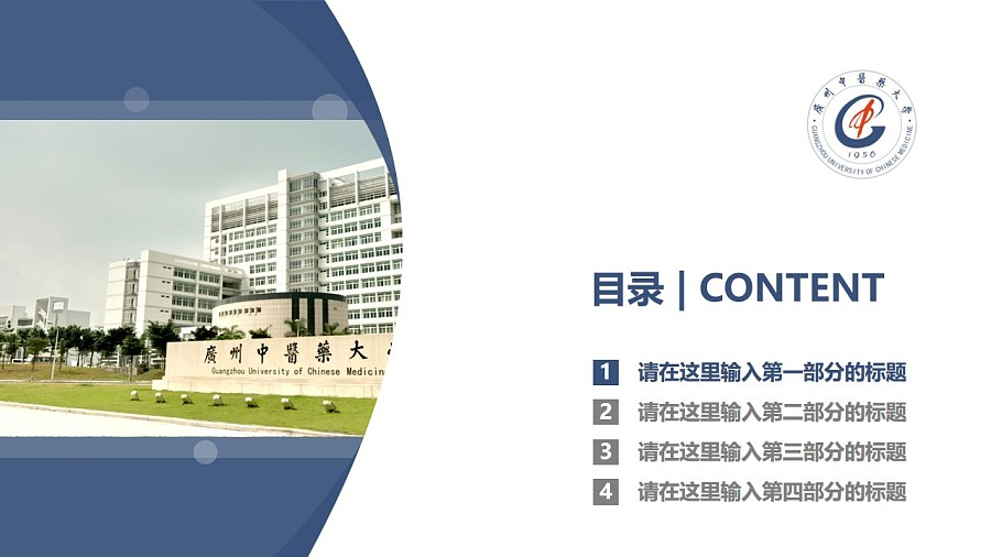 广州中医药大学PPT模板下载_幻灯片预览图3
