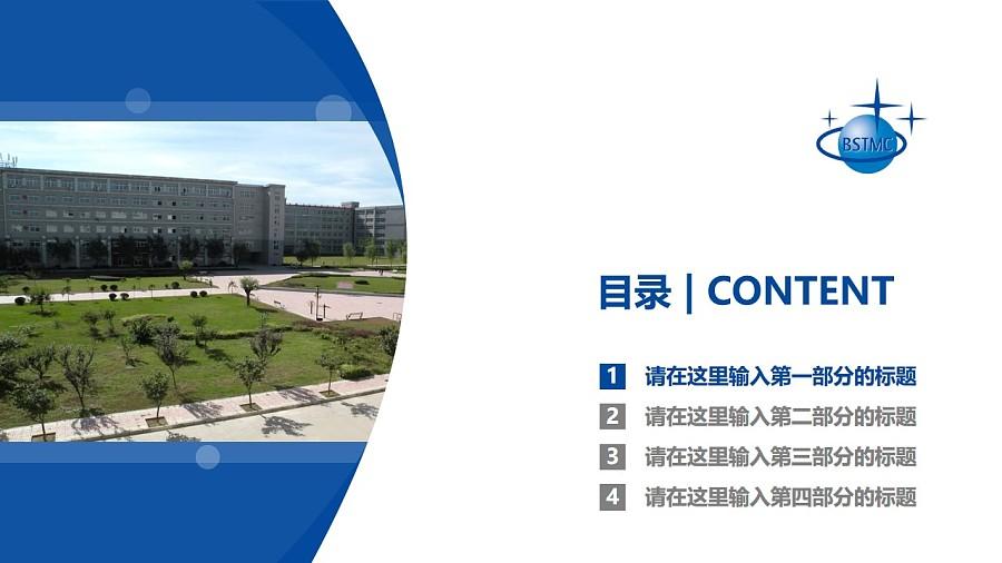 北京科技经营管理学院PPT模板下载_幻灯片预览图3