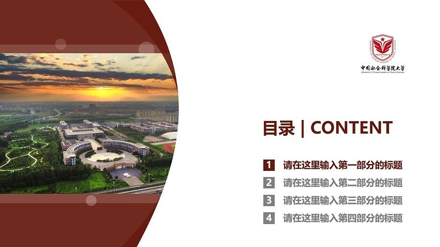 中国社会科学院大学PPT模板下载_幻灯片预览图3