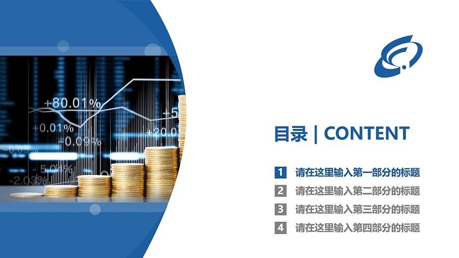 北京财贸职业学院PPT模板下载_幻灯片预览图3