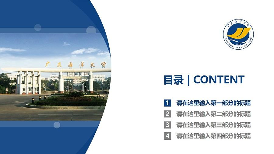 广东海洋大学PPT模板下载_幻灯片预览图3