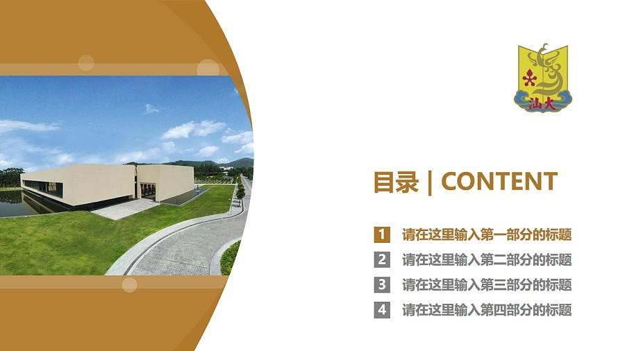 汕头大学PPT模板下载_幻灯片预览图3