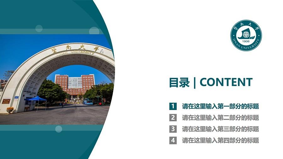 暨南大学PPT模板下载_幻灯片预览图3