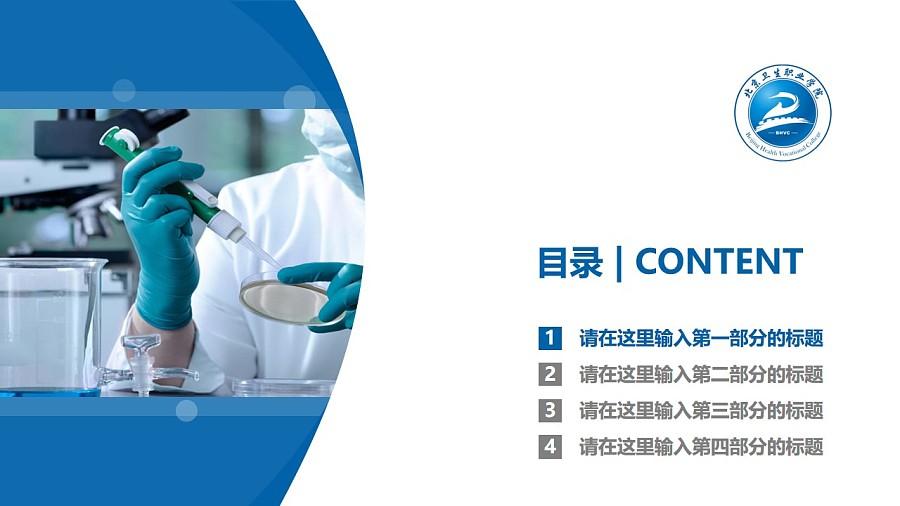 北京卫生职业学院PPT模板下载_幻灯片预览图3