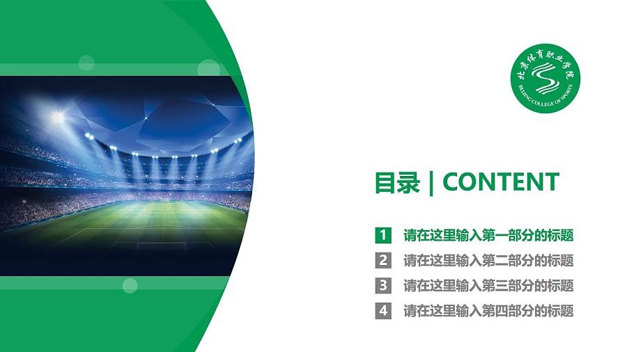 北京京北职业技术学院PPT模板下载_幻灯片预览图3