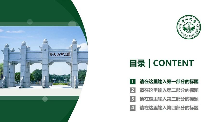 中山大学PPT模板下载_幻灯片预览图3