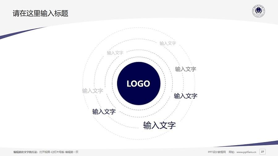中国人民公安大学PPT模板下载_幻灯片预览图27