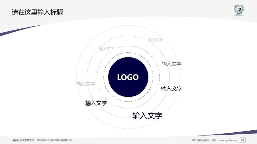 台湾辅仁大学PPT模板下载_幻灯片预览图27