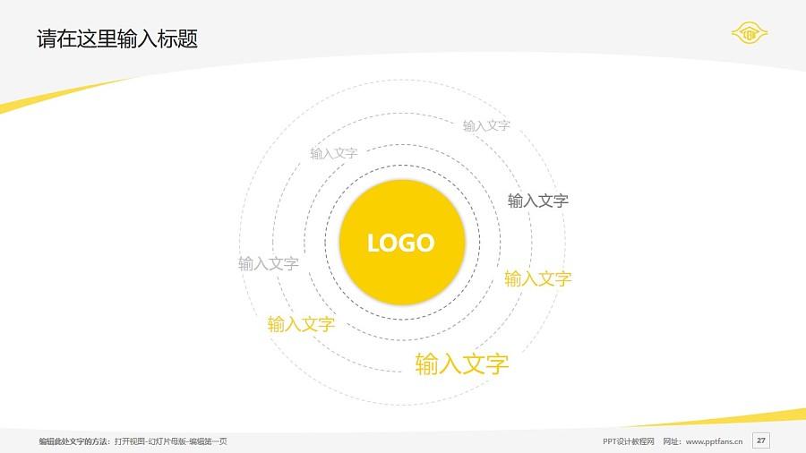 台湾长庚大学PPT模板下载_幻灯片预览图27