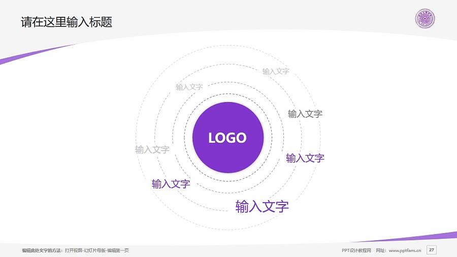 台湾清华大学/国立清华大学PPT模板下载_幻灯片预览图27