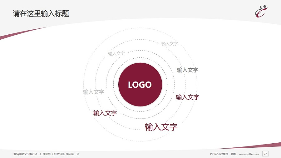香港专上学院PPT模板下载_幻灯片预览图13