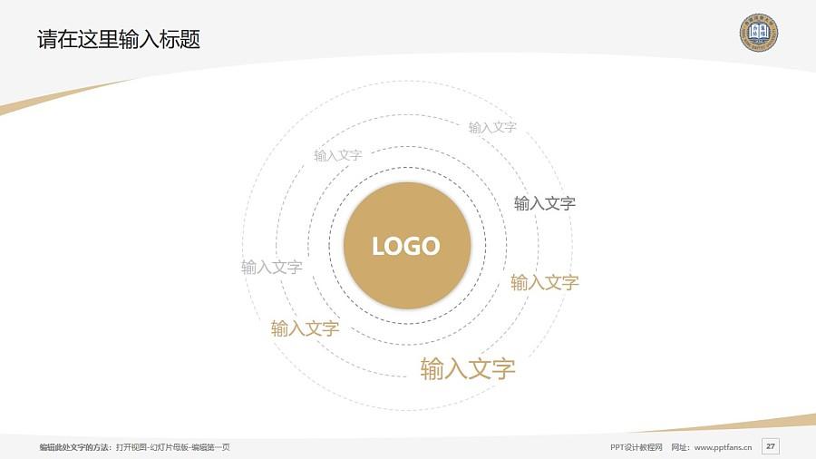 香港浸会大学PPT模板下载_幻灯片预览图27