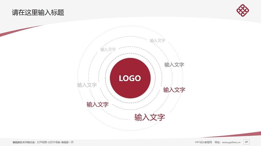 香港理工大学PPT模板下载_幻灯片预览图27