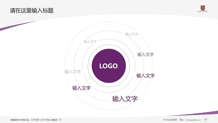 The Chinese University of Hong Kong powerpoint template download | 香港中文大学PPT模板下载_幻灯片预览图27