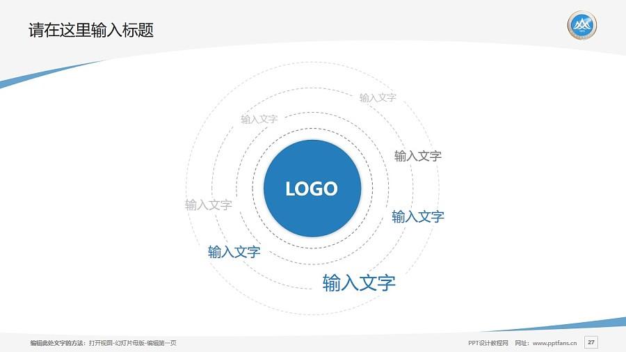 拉萨师范高等专科学校PPT模板下载_幻灯片预览图27