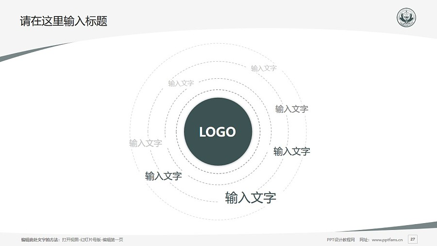 西藏警官高等专科学校PPT模板下载_幻灯片预览图27