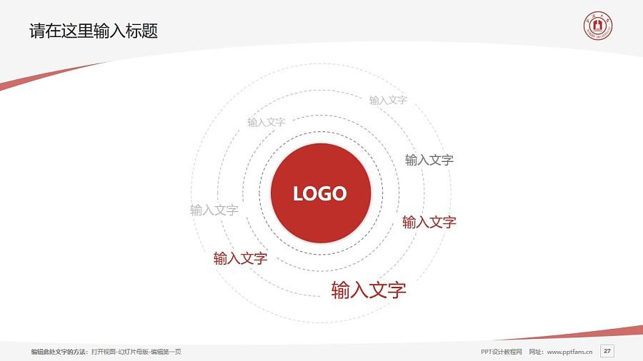 宁波大学PPT模板下载_幻灯片预览图27